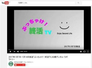 ●ぶっちゃけ 終活TV