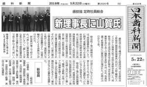 歯技協理事長就任 日本歯科新聞記事 JPG