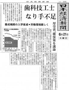 歯科技工士なり手不足 厚労省有識者検討会発足 日本経済新聞 FB用
