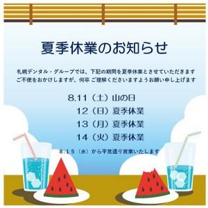 ●夏季休業のお知らせ