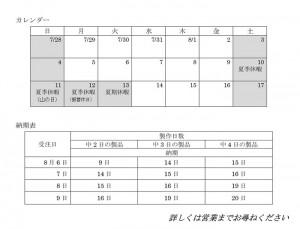●カレンダー