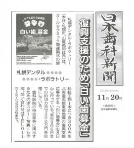 ● 03 白い歯募金 歯科新聞記事