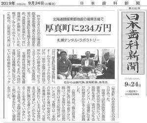 ● 厚真町に234万円 北海道胆振東部地震の復興支援 日本歯科新聞 20190924