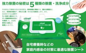 ●除菌シート clinell_lp-768x475